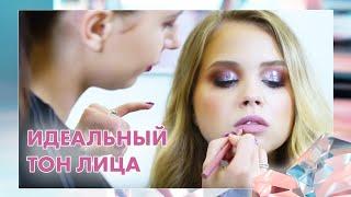 """Урок макияжа: """"Идеальный тон лица. Лучшие лайфхаки для визажистов"""""""
