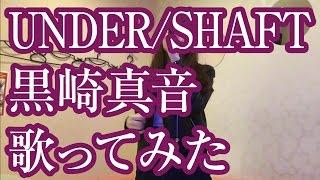 【歌ってみた】UNDER/SHAFT 黒崎真音【ヨルムンガンド PERFECT ORDER OP】