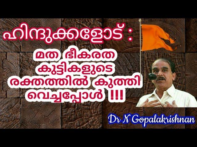 16803= Hindukkalod:- മതഭീകരത കുട്ടികളുടെ രക്തത്തിൽ കുത്തിവെച്ചപ്പോൾ !!!!!22/04/21