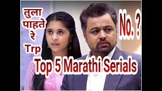 Top 5 Marathi Serials  Marathi Serials Trp List  Tula Pahate Re Trp
