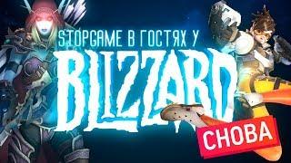 StopGame в гостях у Blizzard. Лига Overwatch, Возмездие и Битва за Азерот