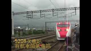 我的前1200個火車影片精選特輯