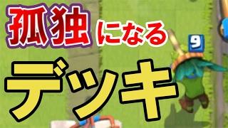 【クラロワ】超嫌がらせデッキ「新・丸太枯渇事件簿」って知ってる?www【きおハル】 thumbnail
