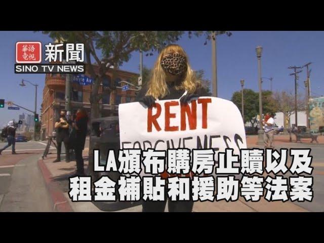 LA頒布購房止贖以及租金補貼和援助等方案