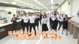 須高地区の皆さんがざっくぅたいそうを楽しく踊ります 今回は八十二銀行...
