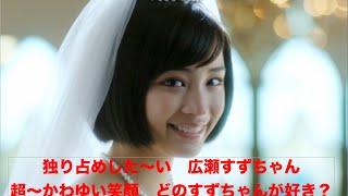 広瀬すず 子供から大人になる可愛すぎる美少女のCM特集 YouTubeで富豪に...