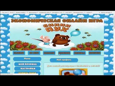 Игра с выводом денег 2018, Заработать в интернете в игре Ферма Винни Пух