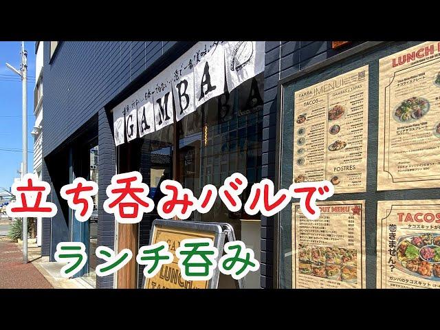 【Fukuoka 🇯🇵 福岡ランチ】【昼呑み】メキシカン立ち飲みバルでランチ呑みをしてきました♪/ガンバ/GAMBA/タコス/大濠公園