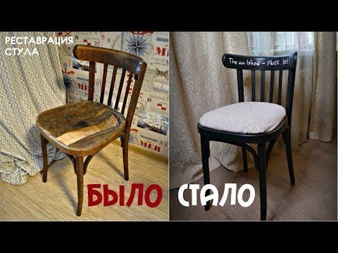 Как отреставрировать венский стул своими руками