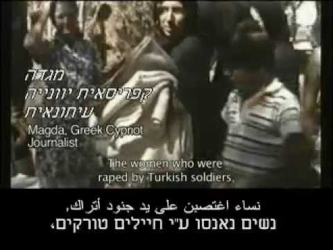 Woman of Cyprus (with Arabic, Hebrew, English subtitles. Spoken in English, Greek, Turkish)