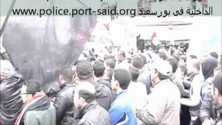 الداخلية فى بورسعيد- مظاهرات بورسعيد 17 فيراير