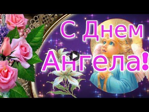 С днем Ангела Именинами День ангела Красивые поздравления Музыкальная видео открытка