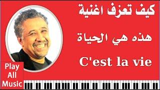 353-تعليم عزف اغنية هذه هي الحياة - الشاب خالد - C'est La Vie- Cheb Khaled