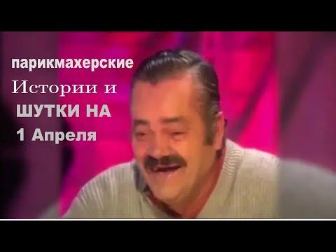 Парикмахерские истории | Алексей Кремлев  1 Апреля