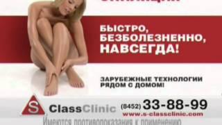 Косметология в Эс Класс Клиник(, 2013-02-02T21:11:16.000Z)
