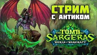 World of Warcraft 💥 Гробница Саргераса - Патч 7.2 - Первый заход