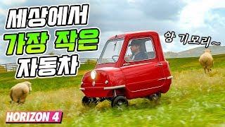 세상에서 가장 작은 자동차를 몰아보자! [포르자 호라이…