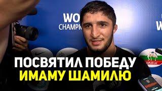 Абдулрашид Садулаев посвятил Имаму Шамилю победу на чемпионате мира