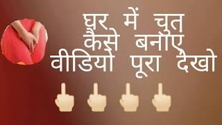 घर पर चुत बनाएं full hindi ghar par chut bnaye