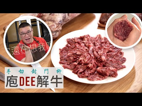 庖Dee解牛 EP04 - 手切封門柳 - YouTube