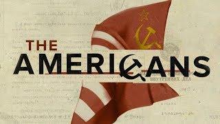 Американцы FX все сезоны - Обзор / ХОРОШИЙ СЕРИАЛ / Что посмотреть ?