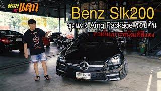 """""""ทำมาหาแดก""""  Benz Slk200 R172 ชุดแต่ง Amg Package รอบคัน เบาะหนังแท้สีแดง!!! thumbnail"""