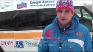Игорь Ломакин о турнире по следж-хоккею в Подольске