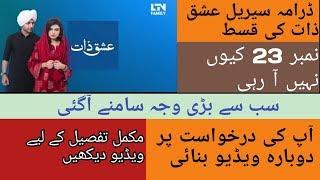 Drama serial Ishq Zaat  episode 23 Q Nhi Aa Rhi (Apna  channel)