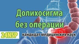 Причины и безоперационное лечение долихосигма кишечника! Простая схема лечения долихосигма от врача!