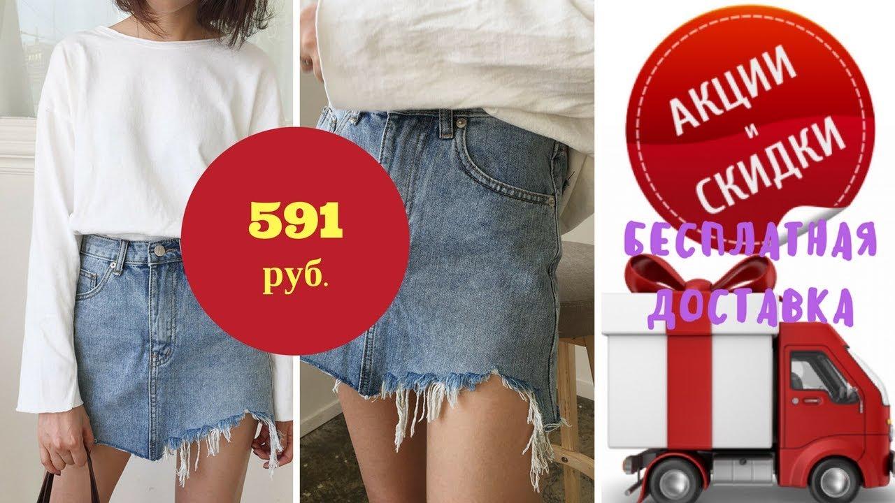 Женская джинсовая юбка - YouTube