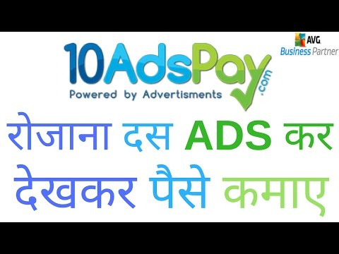 10adspay.com Daily click 10ads (Advertisement) Only Earn Money Daily Hindi