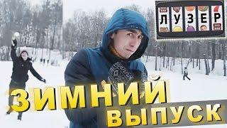 Шоу Лузер - Зимний выпуск! [Межсезонье]