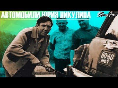 Автомобили Юрия Никулина (Автомобили Знаменитых Людей)