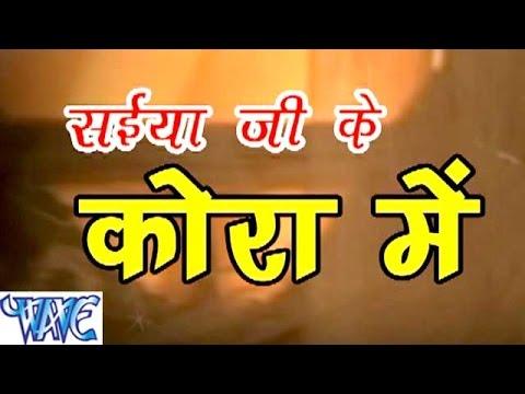 सईया जी के कोरा में - Saiya Ji Ke Kora Me - Bhojpuri  Songs HD