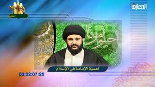 اهمية الامامة في الاسلام - السيد محمد الشوكي