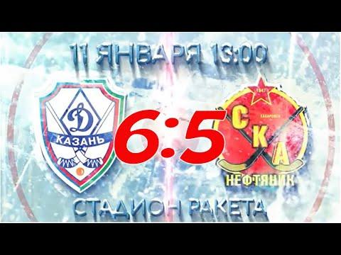 Динамо-Казань - СКА-нефтяник - 6:5. Обзор матча