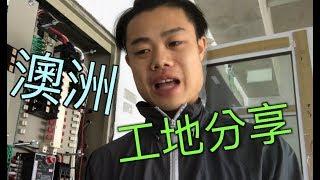 「Evan四澳勝」澳洲工地介紹 [澳洲 介紹篇]