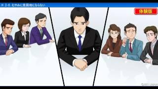 eラーニング「ビジネスに活かす論語 名言編」