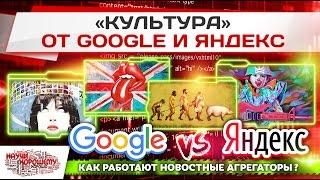 «Культура» от Google и Яндекс