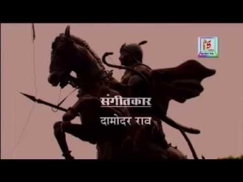 महाराजा सुहेलदेव राजभर जी पर पहली प्रमाणित विडियो एलबम
