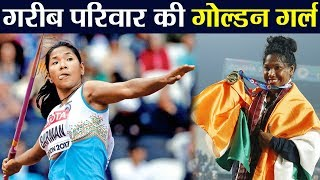 Asian Games 2018 : Gold Medalist Swapna Barman | Biography | वनइंडिया हिंदी