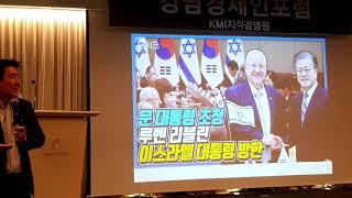 한류문화,이스라엘의 신산업혁명2,Israel,Yozma…