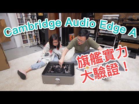 新竹竹北(鴻韻音響)新竹區總經銷50周年巔峰之作,Cambridge Audio Edge A 合併式解碼放大器