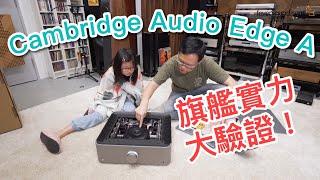 旗艦實力大驗證!Cambridge Audio Edge A