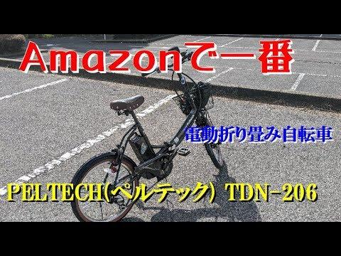 電動 ペルテック 20 アシスト 自転車 インチ 折り畳み イオンやイトーヨーカードの電動アシスト自転車作っているのは実は...?