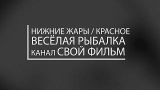 Весёлая ЗИМНЯЯ РЫБАЛКА - Днепр Нижние Жары Красное . Клевало лучше вечером.