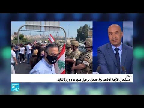 استفحال الأزمة الاقتصادية في لبنان يدفع مدير عام وزارة المالية للاستقالة  - 16:01-2020 / 6 / 30
