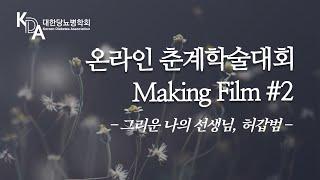 [온라인학술대회] #2 그리운 나의 선생님, 허갑범 교…