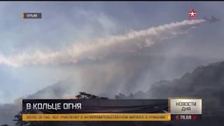 В Крыму возобновили тушение сильного пожара