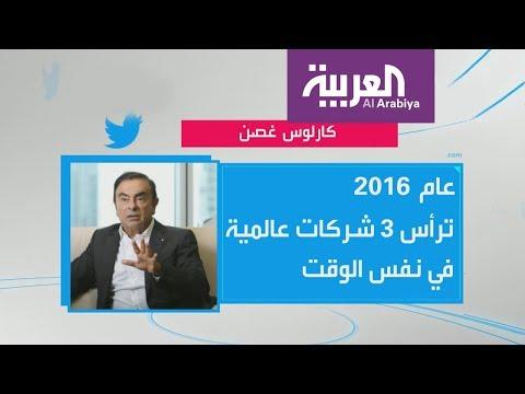 تفاعلكم: رياح الفساد تهب على رئيس نيسان كارلوس غصن  - نشر قبل 2 ساعة